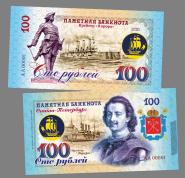 """100 рублей - Крейсер """"АВРОРА"""" - Санкт-Петербург. Памятная банкнота"""