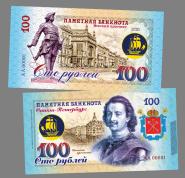 100 рублей - Невский проспект - Санкт-Петербург. Памятная банкнота