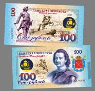 100 рублей - Медный всадник - Санкт-Петербург. Памятная банкнота