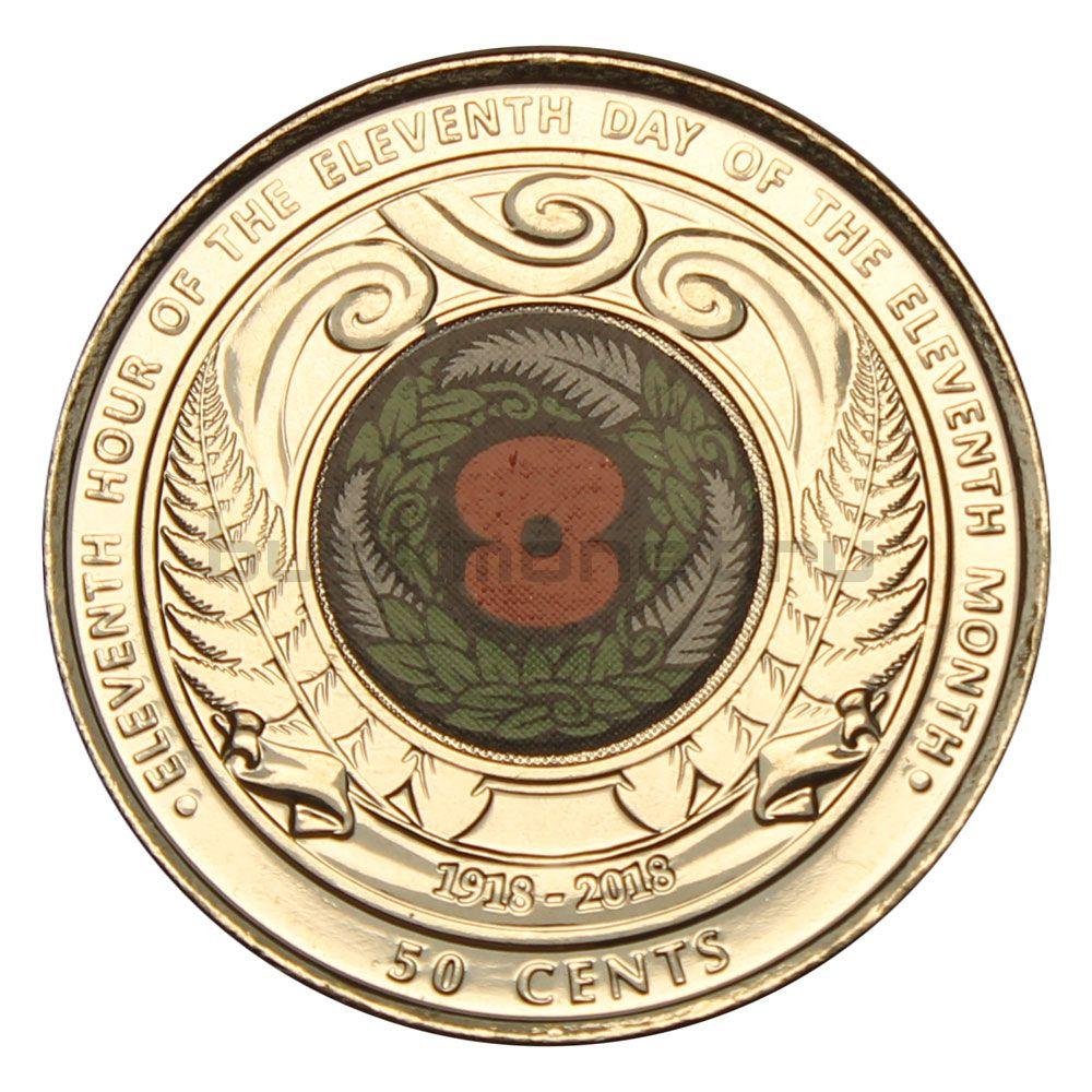 50 центов 2018 Новая Зеландия День перемирия
