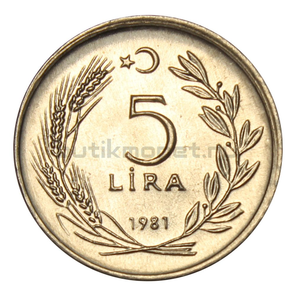 5 лир 1981 Турция