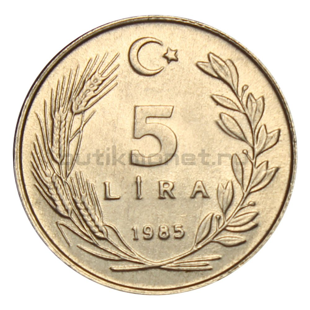 5 лир 1985 Турция