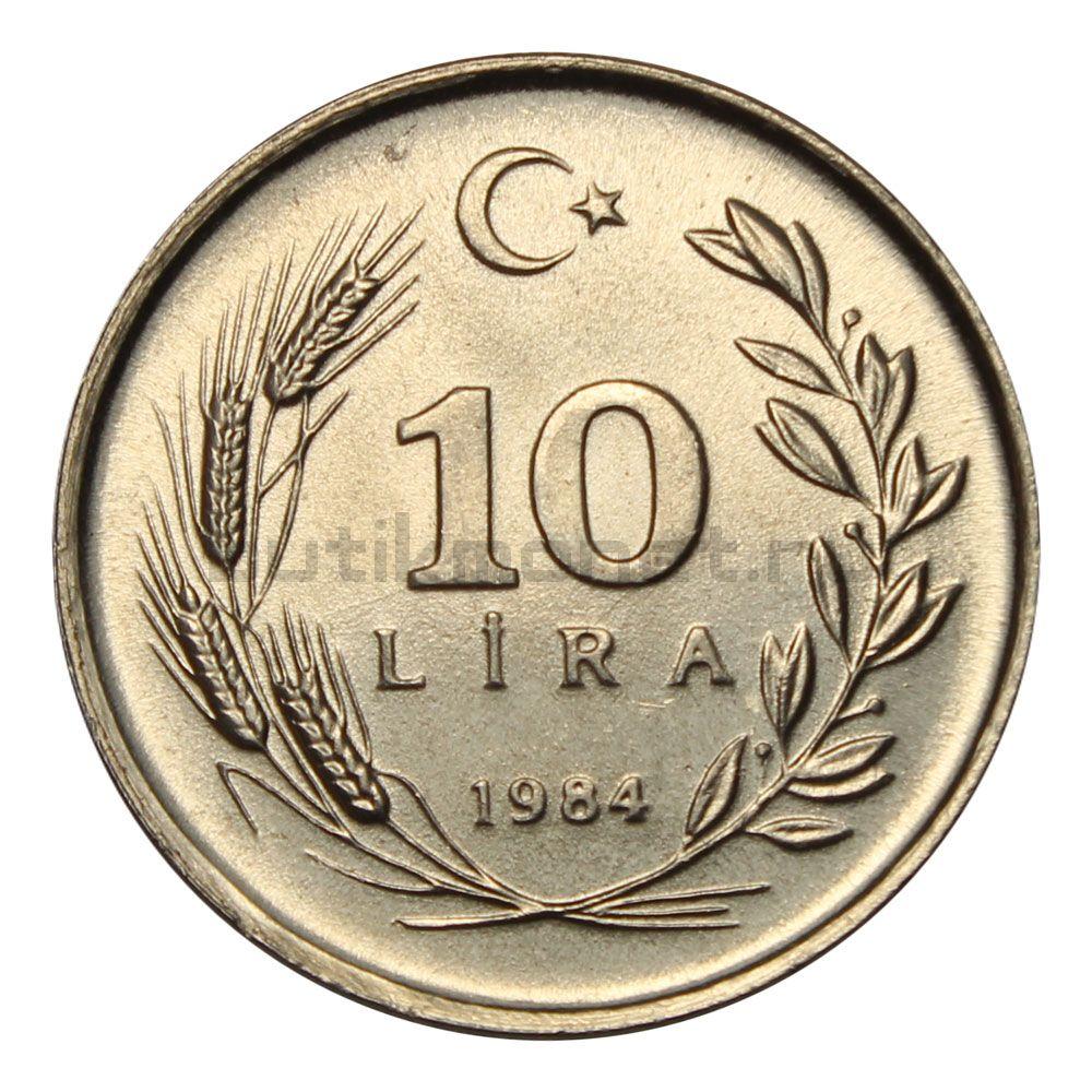 10 лир 1984 Турция