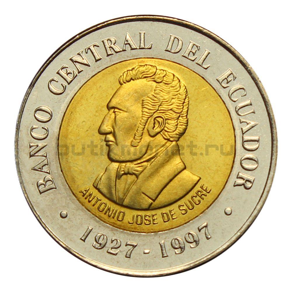 100 сукре 1997 Эквадор 70 лет Центробанку