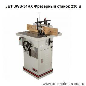 Фрезерный станок профессиональный 230 В 1,9 кВт JET JWS-34KX 708502KXM