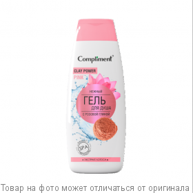 COMPLIMENT Гель для душа Нежный с розовой глиной 400мл, шт