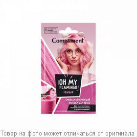 """COMPLIMENT Красящий смываемый бальзам для волос """"Oh my Flamingo"""" РОЗОВЫЙ, 25мл саше , шт"""