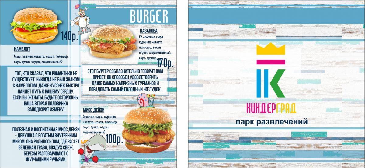 12. Burger