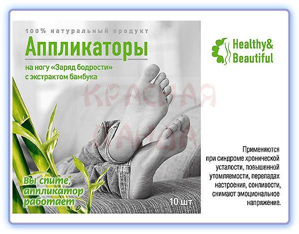 Аппликаторы на ногу Заряд бодрости с экстрактом бамбука