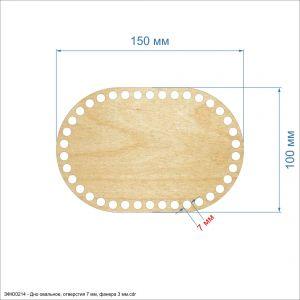 `Основание для корзины ''Дно овальное, отверстия 7 мм'' , фанера 3 мм
