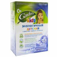 Стиральный порошок Garden Kids Детский с ионами серебра, без отдушки 1.35кг