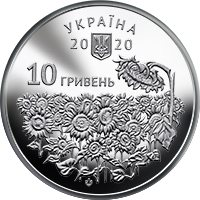 День памяти павших защитников Украины 10 гривен Украина 2020