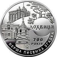 700 лет первого письменного упоминания о г.Лохвицы 5 гривен Украина  2020