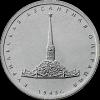 КУРИЛЬСКАЯ ДЕСАНТНАЯ ОПЕРАЦИЯ  5 рублей Россия 2020