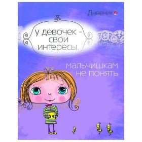 Дневник для младших классов ДЕВОЧКА ЮНА АЛЬТ