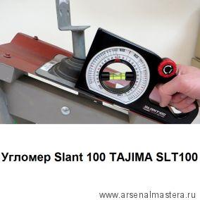 Уклономер Slant 100 Диапазон 130 - 0 - 130 гр. Tajima SLT100