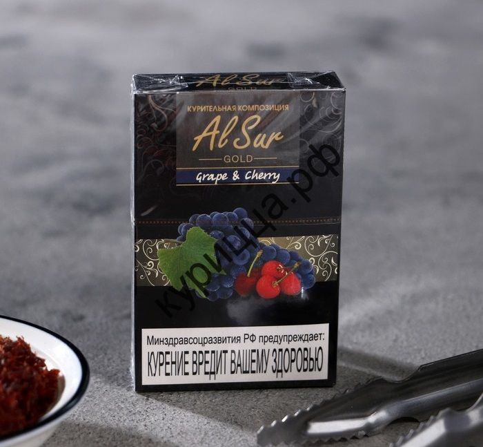 Бестабачная смесь Al Sur Виноград-черешня (Grape cherry), 50 гр