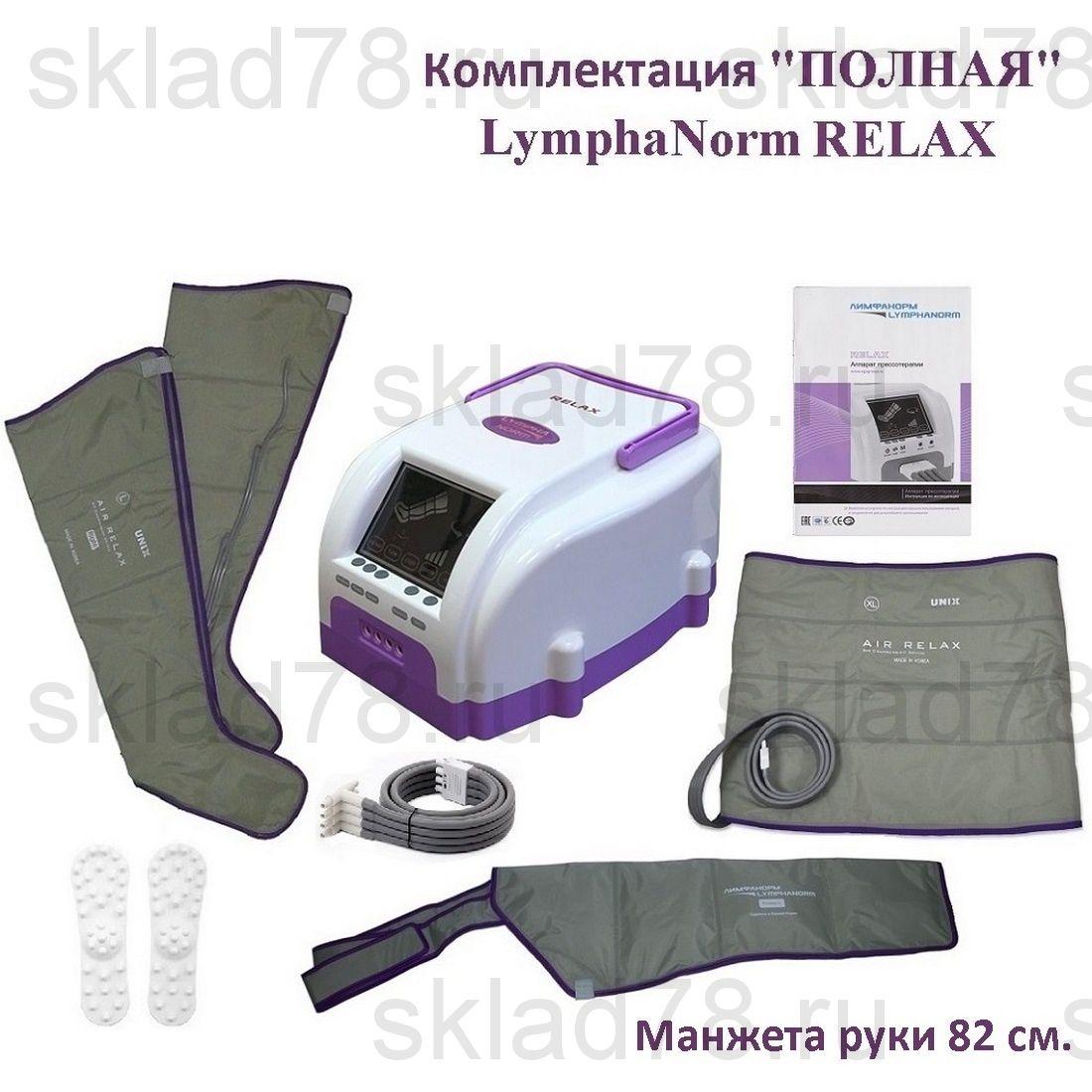 LymphaNorm RELAX Лимфодренаж «Полный» (рука 82 см.)
