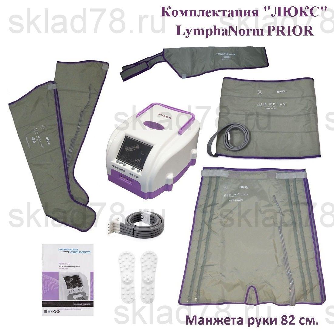 """LymphaNorm PRIOR Прессотерапия """"ЛЮКС"""" (Рука 82 см.)"""