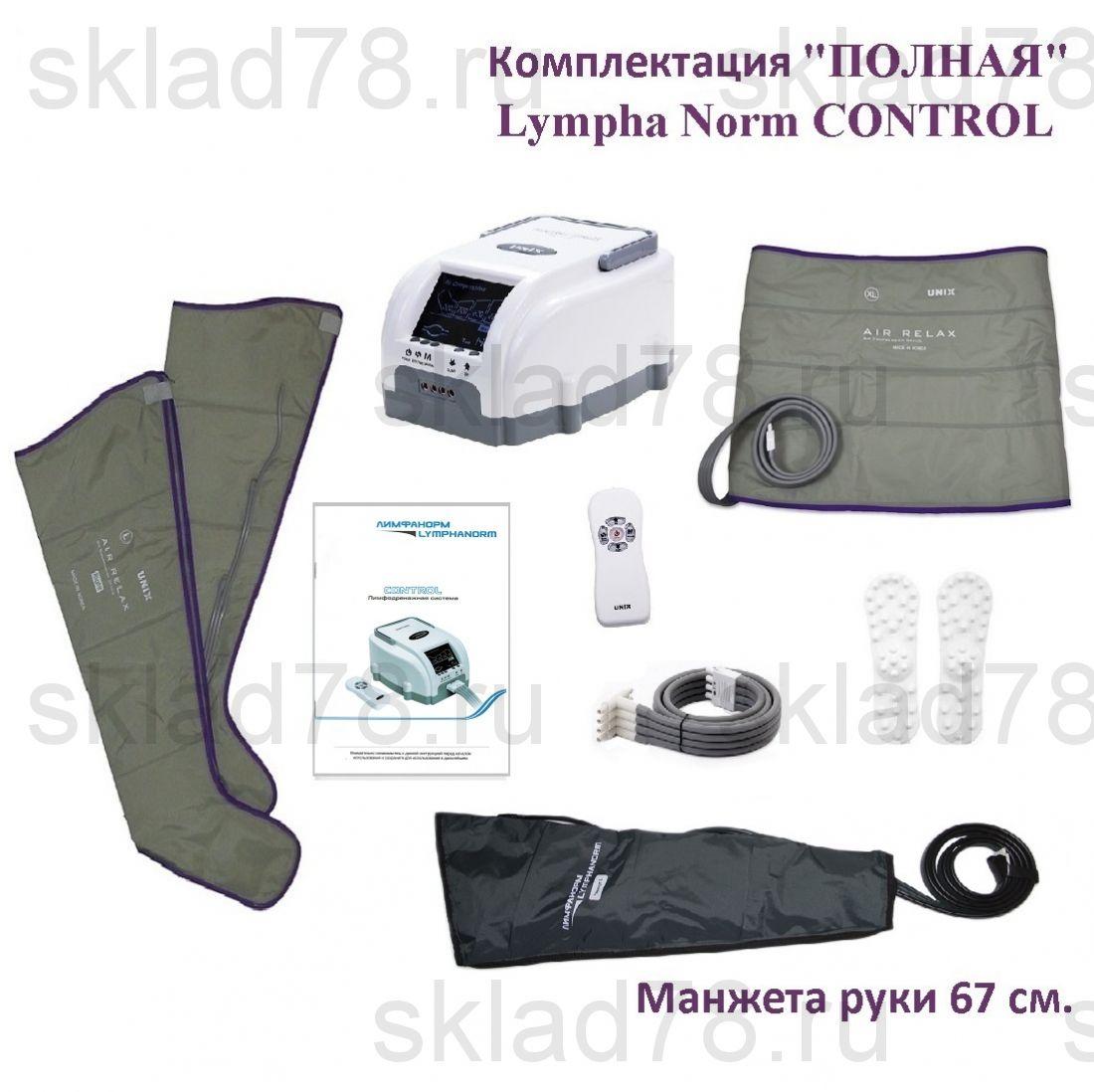 """LymphaNorm CONTROL Лимфодренаж """"Полная"""" (рука 67 см.)"""