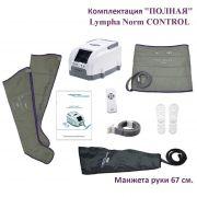 """Lymphanorm CONTROL комплект """"Полный"""" с манжетой руки 67 см. www.sklad78.ru"""