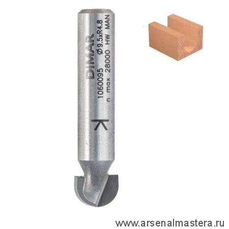 Фреза галтель R 4,8 D 9,5 x 6,3  L 42,5 хвостовик 8 DIMAR 1060095