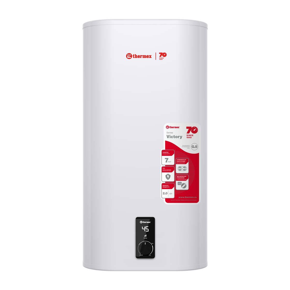 Накопительный электрический водонагреватель Thermex Victory 50 V 151 144