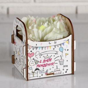 """Кашпо деревянное подарочное Рокси Смит """"С Днём рождения! Лайт"""", коробка с наклейкой 5165113"""