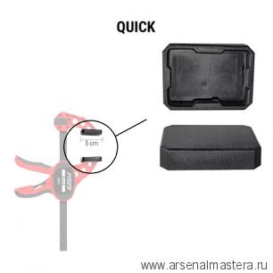 Защитные накладки Piher для струбцин Quick-Piher комплект из 2 шт. М00013346