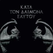 ROTTING CHRIST - KATA TON DAIMONA EAYTOY [DIGI]