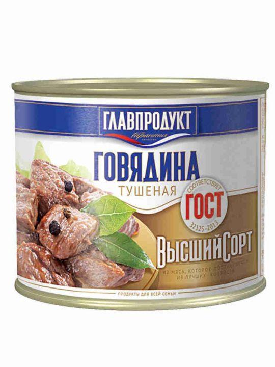 Говядина тушеная в/с ж/б 525г Главпродукт