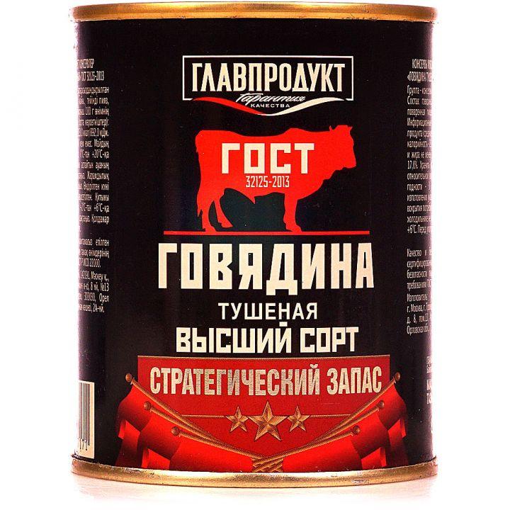 Говядина тушеная (стратегический запас) ключ в/с ж/б 338г Главпродукт