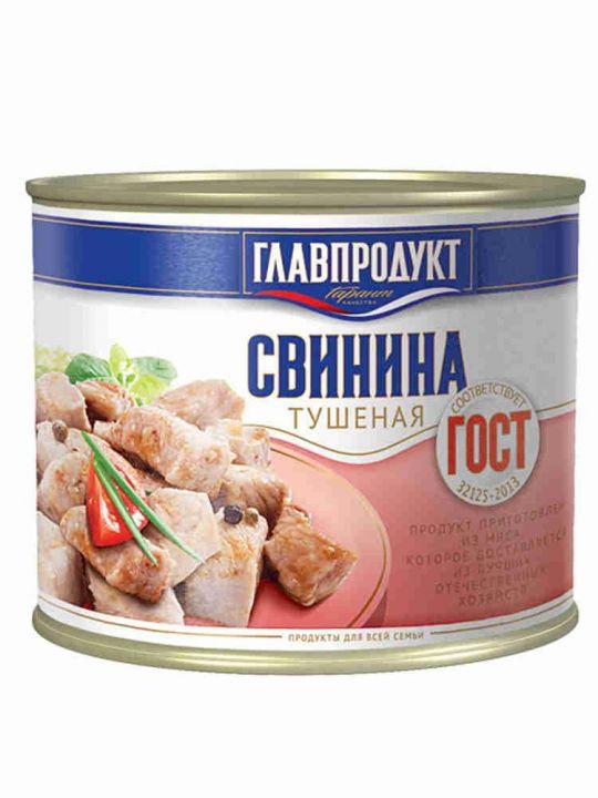 Свинина тушеная ж/б 525г Главпродукт