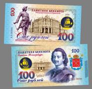 100 рублей - Государственный Эрмитаж - Санкт-Петербург. Памятная банкнота