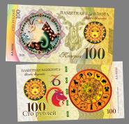 100 рублей - КОЗЕРОГ - знак Зодиака. Памятная банкнота