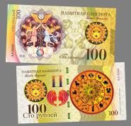 100 рублей - БЛИЗНЕЦЫ - знак Зодиака. Памятная банкнота