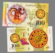 100 рублей - ОВЕН - знак Зодиака. Памятная банкнота