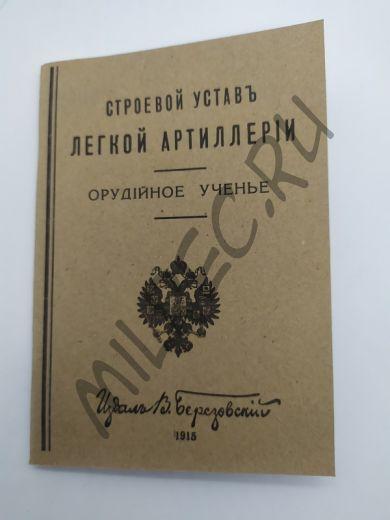 Строевой устав легкой артиллерии. Орудийное ученье. 1915 (репринтное издание)