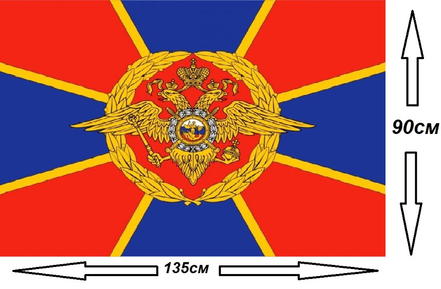 Флаг МВД  90х135см.