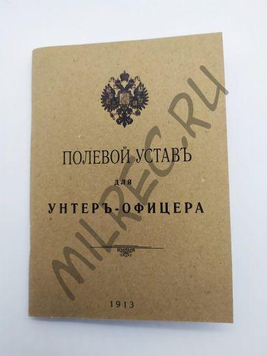 Полевой устав для унтер-офицера 1913 (переиздание)