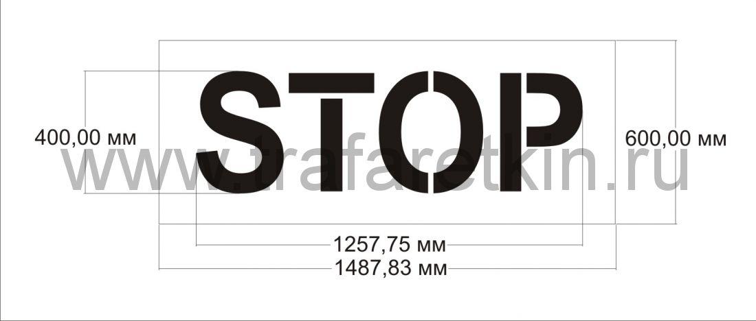 "Трафарет ""Stop"" двухслойный"