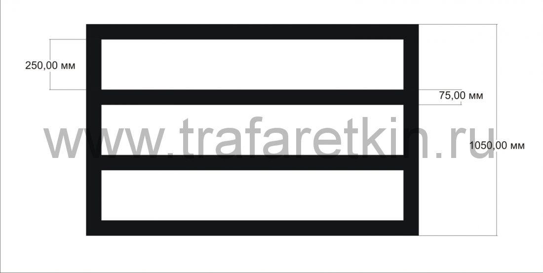 """Трафарет """"Зебра"""" двухслойный"""