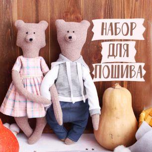 Набор для шитья игрушек Медведи Браун