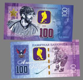 100 рублей - ОВЕЧКИН АЛЕКСАНДР - Россия. Памятная банкнота