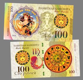 100 рублей - ДЕВА - знак Зодиака. Памятная банкнота