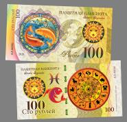 100 рублей - РЫБЫ - знак Зодиака. Памятная банкнота