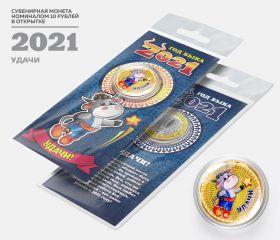 10 рублей, ГОД БЫКА - УДАЧИ - НОВЫЙ ГОД 2021. Монета с гравировкой и цветной эмалью в ОТКРЫТКЕ