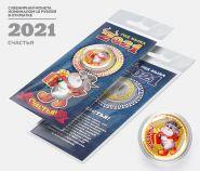 10 рублей, ГОД БЫКА - СЧАСТЬЯ - НОВЫЙ ГОД 2021. Монета с гравировкой и цветной эмалью в ОТКРЫТКЕ