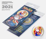 10 рублей, ГОД БЫКА - ДЕД МОРОЗ - НОВЫЙ ГОД 2021. Монета с гравировкой и цветной эмалью в ОТКРЫТКЕ