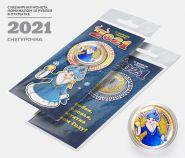 10 рублей, ГОД БЫКА - СНЕГУРОЧКА - НОВЫЙ ГОД 2021. Монета с гравировкой и цветной эмалью в ОТКРЫТКЕ